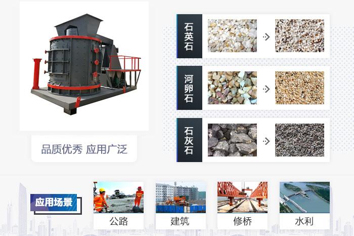 立式板锤制砂机设备